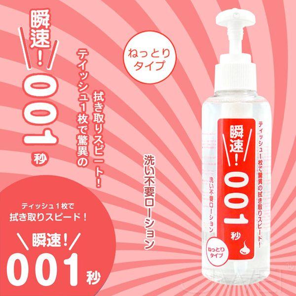 日本原裝進口Wild One. 瞬速! 001秒 免清洗潤滑液 180ml -濃稠型