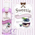 日本原裝進口SSI.CC Sweetia 系列  180ml -藍莓蛋糕