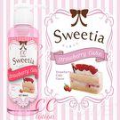 日本原裝進口SSI.CC Sweetia 系列  180ml -草莓蛋糕