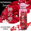 日本原裝進口SSI. 女性專用潤滑液 120ml
