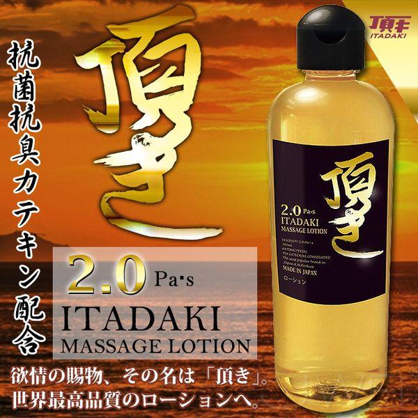 日本原裝進口ITADAKI.MASSAGE LOTION - 2.0 Pa?s 300ml 濃厚按摩潤滑液