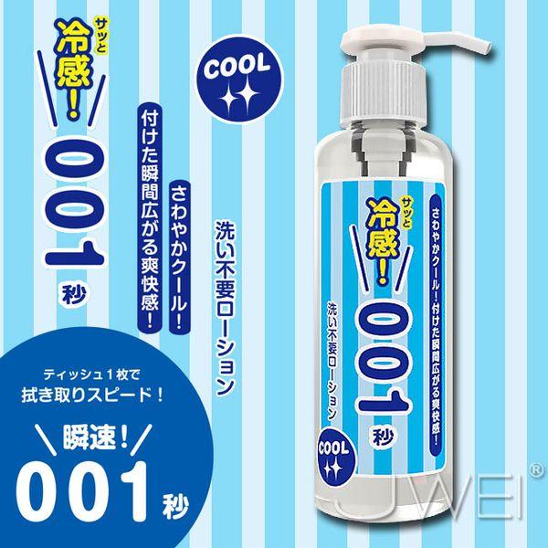 日本原裝進口Wild One‧瞬速 001秒 免清洗潤滑液-180ml (冷感)