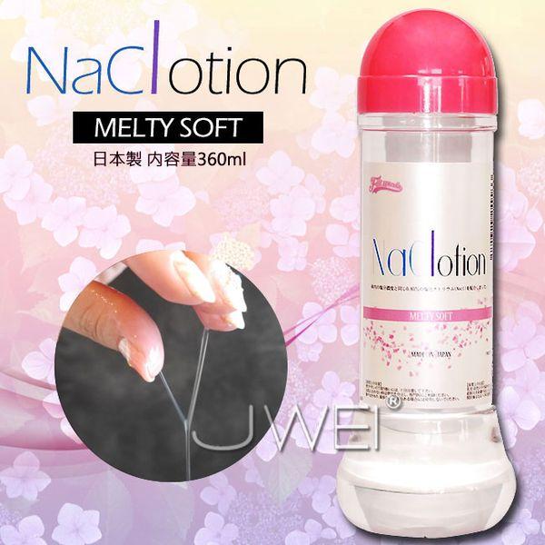 日本原裝進口Naclotion 自然感覺潤滑液 360ml -MELTY SOFT(低粘度)