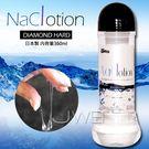 日本原裝進口Naclotion 自然感覺潤滑液 360ml -DIAMOND HARD(高粘度)