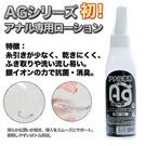 日本原裝進口.A-one AG+銀離子系列-後庭專用潤滑液 120ml