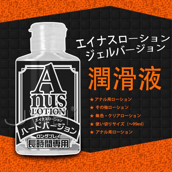 日本原裝進口Love Cloud.Anus 後庭專用長效型潤滑凝膠 (50ml)