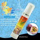 極潤.水果口味潤滑液61ml-百香果