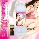 日本原裝進口.NPG 若妻系列-優華之淫臭汁潤滑液 200ml