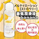 日本原裝進口EXE.可口交潤滑液(香蕉)