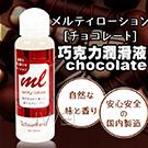 日本原裝進口EXE.可口交潤滑液(巧克力)