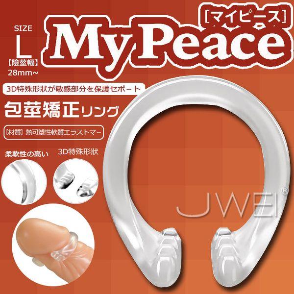 (阿性聖誕慶)日本原裝進口SSI.My Peace 包?矯正環-L size