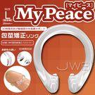 (夏日輕情趣)日本原裝進口SSI.My Peace 包?矯正環-L size