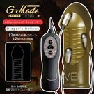 日本原裝進口DNA.G-Mode ROTOR 系列-12段變頻3點激震加長套-Dragons Bellows