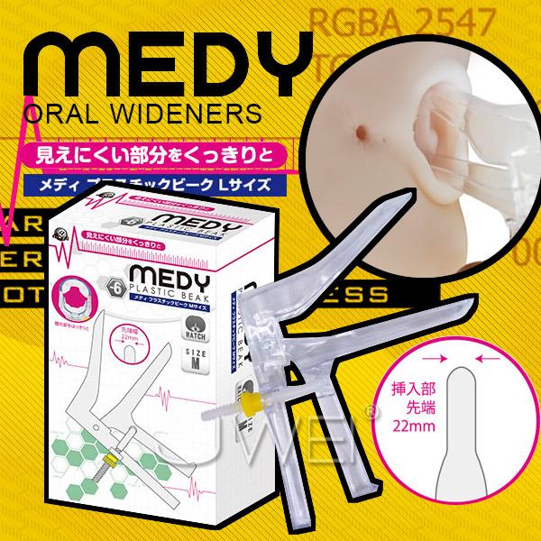 (任選3件999元)日本原裝進口A-ONE.MEDY no6 陰道窺視鴨嘴器-M