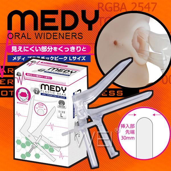 (任選3件999元)日本原裝進口A-ONE.MEDY no7 陰道窺視鴨嘴器-L