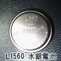 L1560 水銀電池