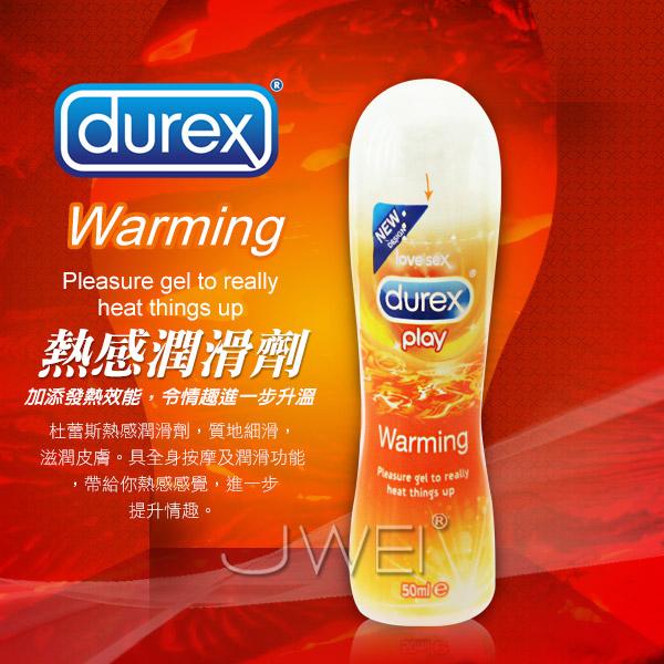 杜蕾斯潤滑液(熱感型)
