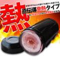 日本TH-加溫熱感型自慰杯