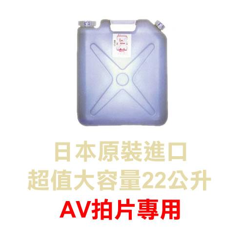 日本原裝進口 - AV拍片專用 - 超值22公升裝潤滑液