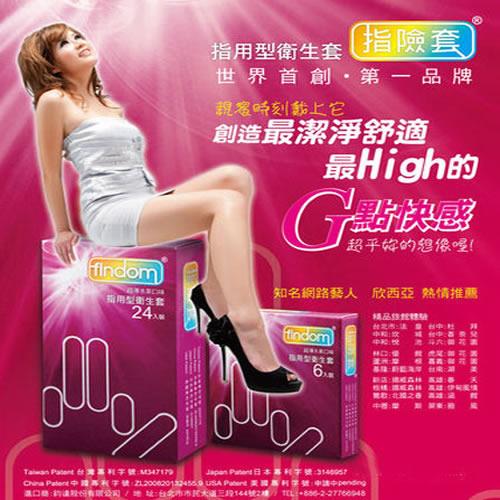G點開發衛生套超薄水果口味-指險套(24入)