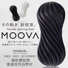 日本TENGA-MOOVA 軟殼螺旋自慰杯(重複使用)
