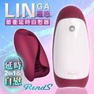 日本RENDS Linga 5頻脈衝模式電動自衛器 飛機杯-紅色