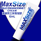 男性鍛鍊聖品- 美國 MaxSize-瀟灑男士保養凝膠10ML-SGS合格-做愛前使用更佳- 台北網友開箱分享 +贈送新體驗構造自慰套
