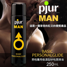 (綠標)(95折)pjur碧宜潤男性專用保濕型矽性潤滑液 250ml