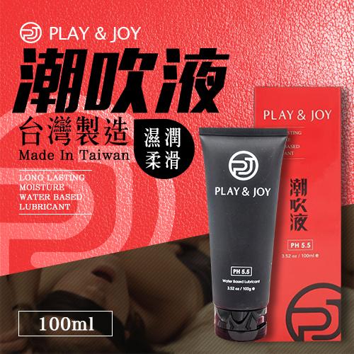 台灣製造 Play&JoyPH5.5潮吹液