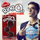 Ring Ox3-猛男裝備系列持久3環套 矽膠超彈力材質